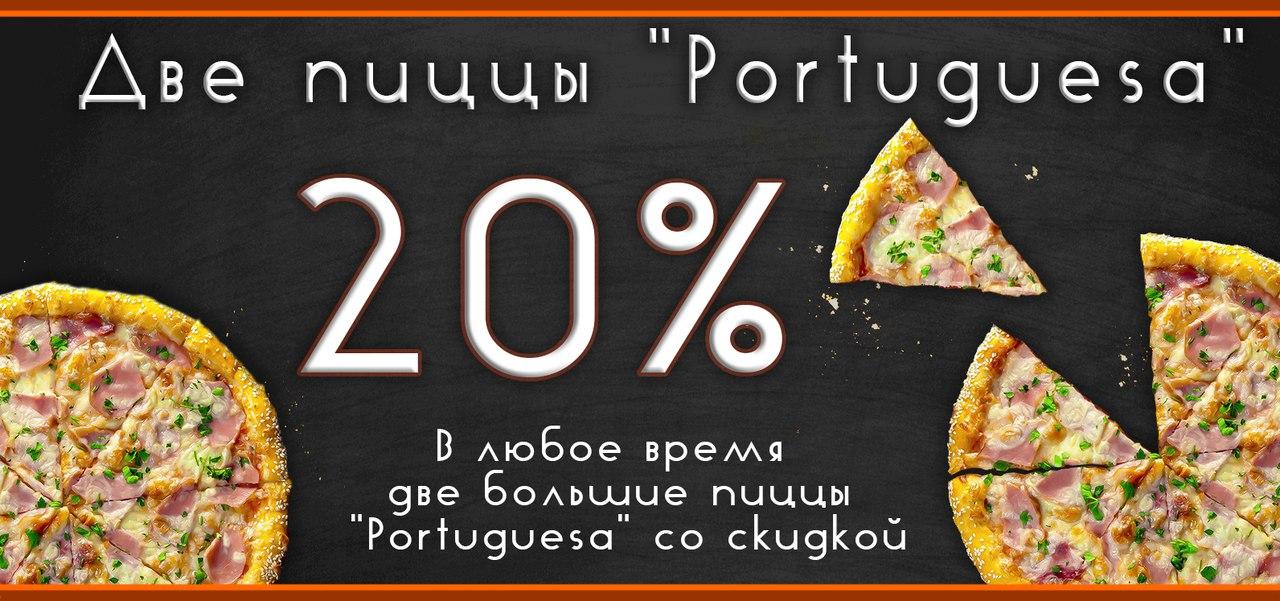 Акция от Пицца Velikano бесплатный гранатовый соус к мясным пиццам до 30 ноября